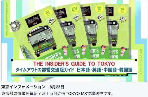 、東京都交通局とともに発行したガイドブック『THE INSIDER'S GUIDE TO TOKYO』