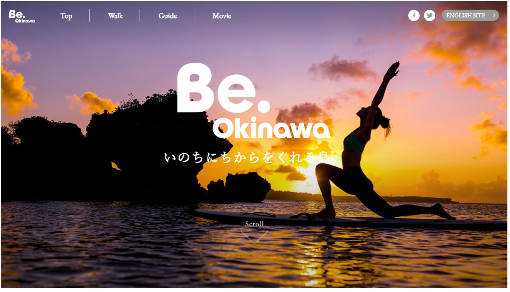 沖縄県ブランドサイト『Be. Okinawa』