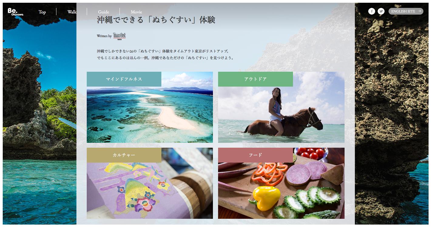 沖縄県ブランドサイト『Be.Okinawa』