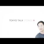 現在東京に住んでいる外国人の日常生活を紹介するプロジェクト、『Tokyo Talk Stories』