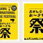 沖縄国際映画祭の魅力を伝えるリーフレット