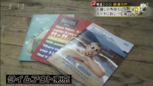 タイムアウト東京、フジテレビ番組『新報道2001』に出演