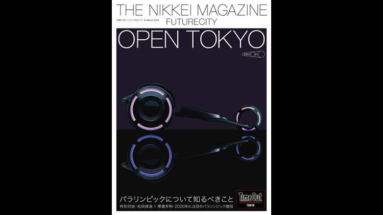 タイムアウト東京と日本経済新聞の『日経マガジンFUTURECITY』第3号のカバー