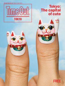 タイムアウト東京マガジン18号/Time Out Tokyo Magazine(英語)のカバー