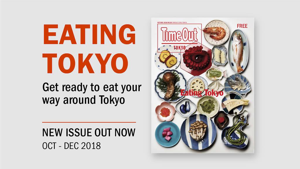 『タイムアウト東京マガジン/Time Out Tokyo Magazine(英語)』
