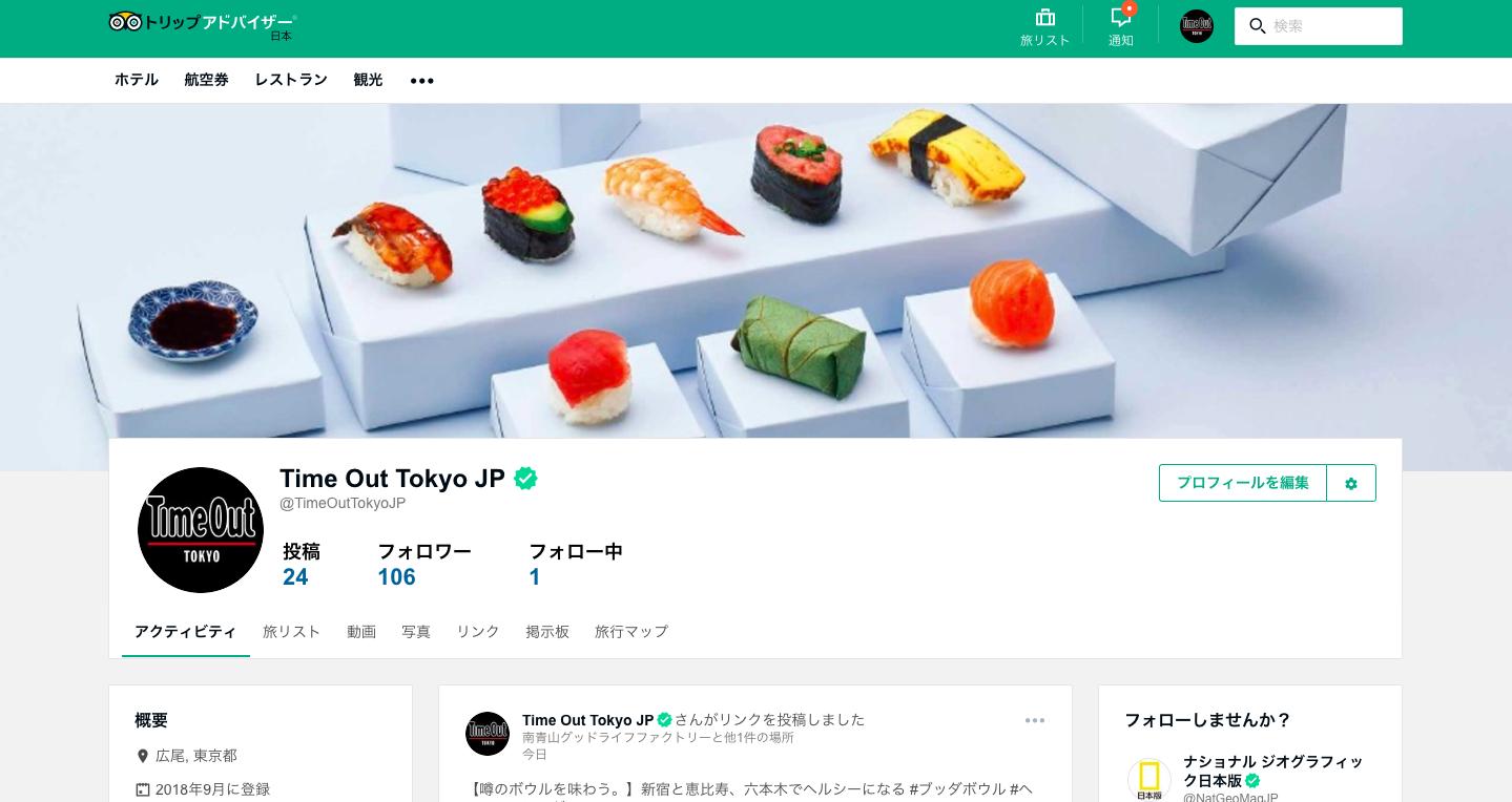 タイムアウト東京のアカウントページ