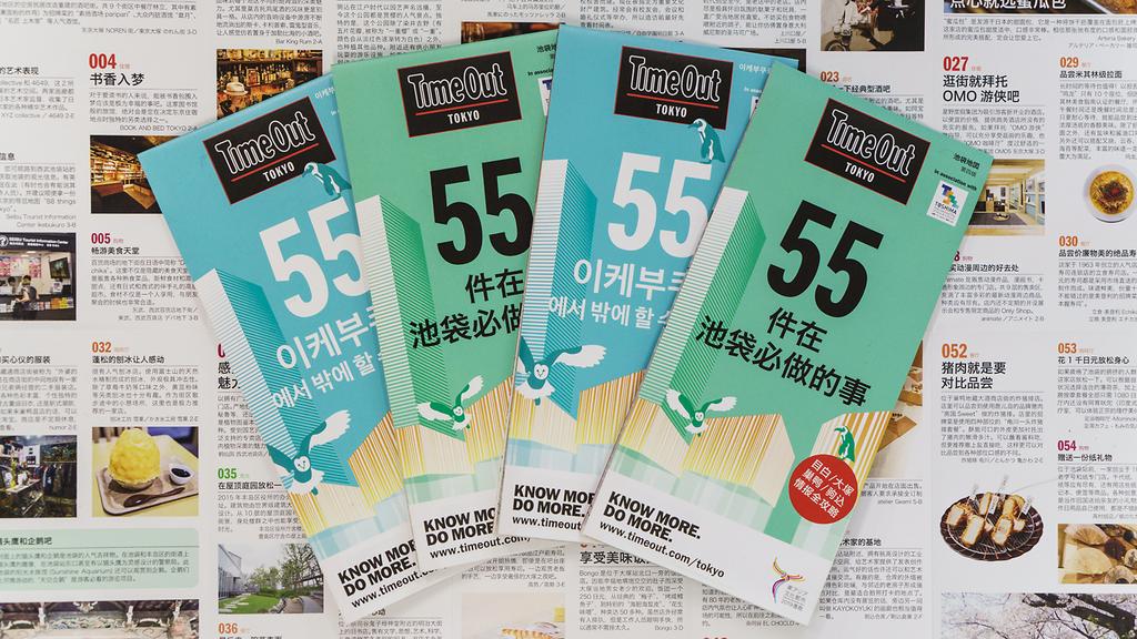 簡体字版、韓国語版ガイドマップ 「池袋でしかできない55のこと」