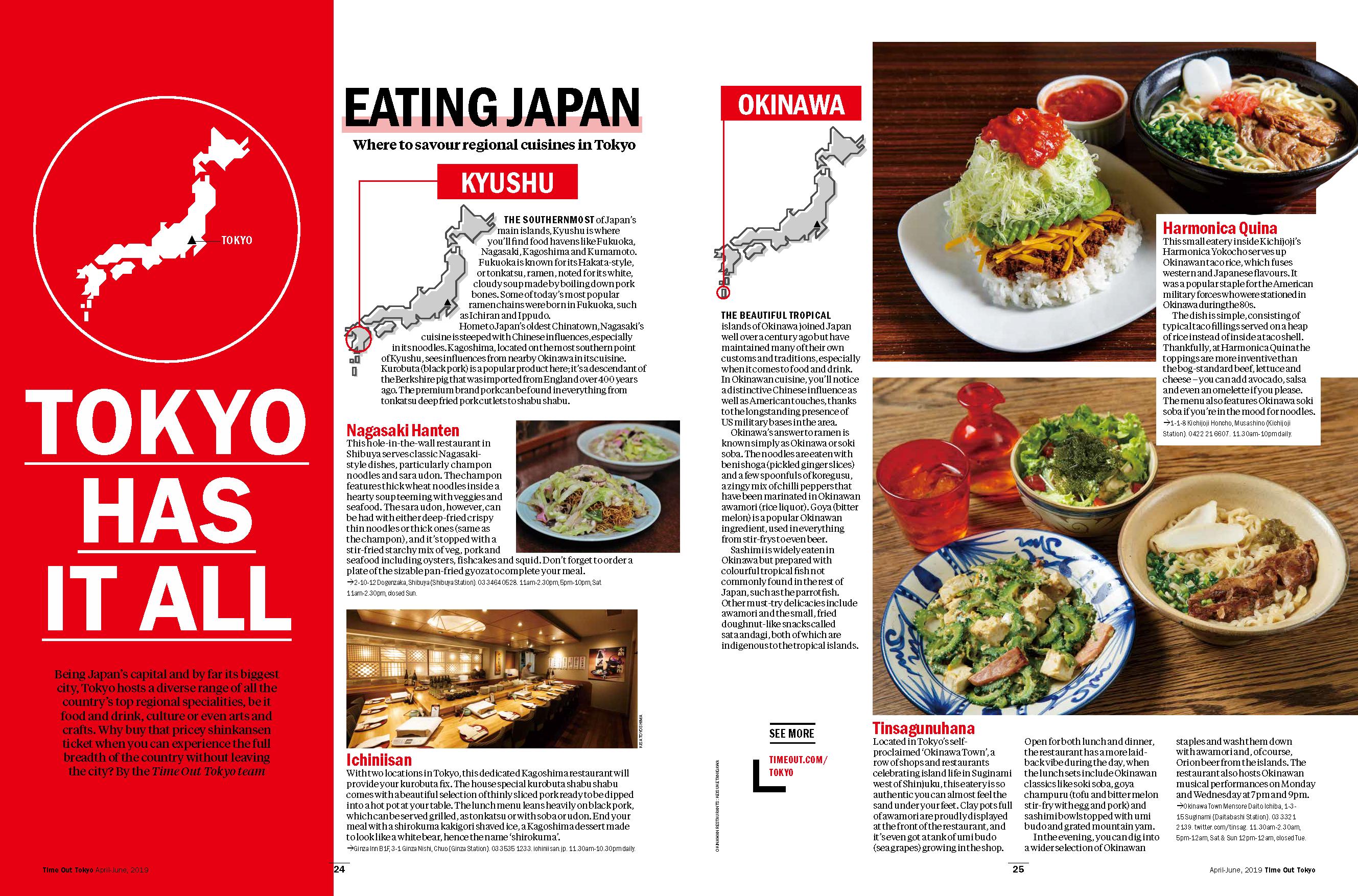47都道府県の料理